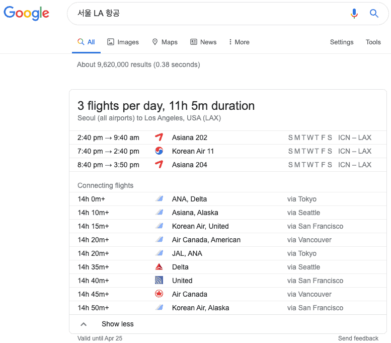 항공 검색결과 예시