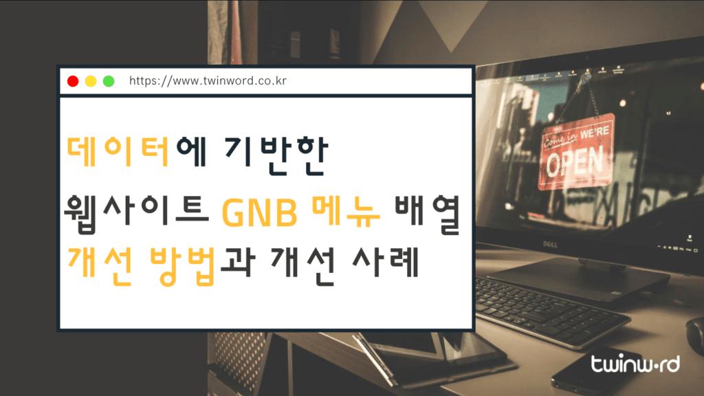 데이터에 기반한 웹사이트 GNB 메뉴 배열 개선 방법과 개선 사례