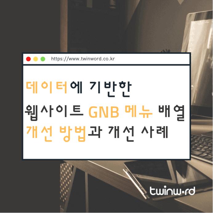 GNB 개선방법