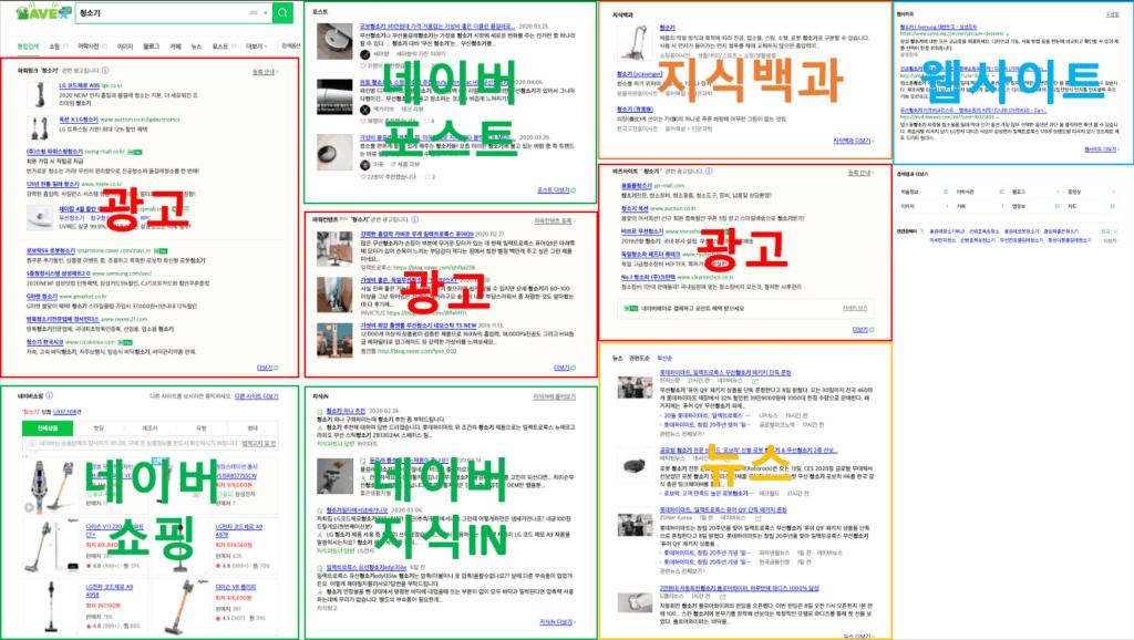 '청소기'를 검색했을 때의 네이버 검색결과 페이지