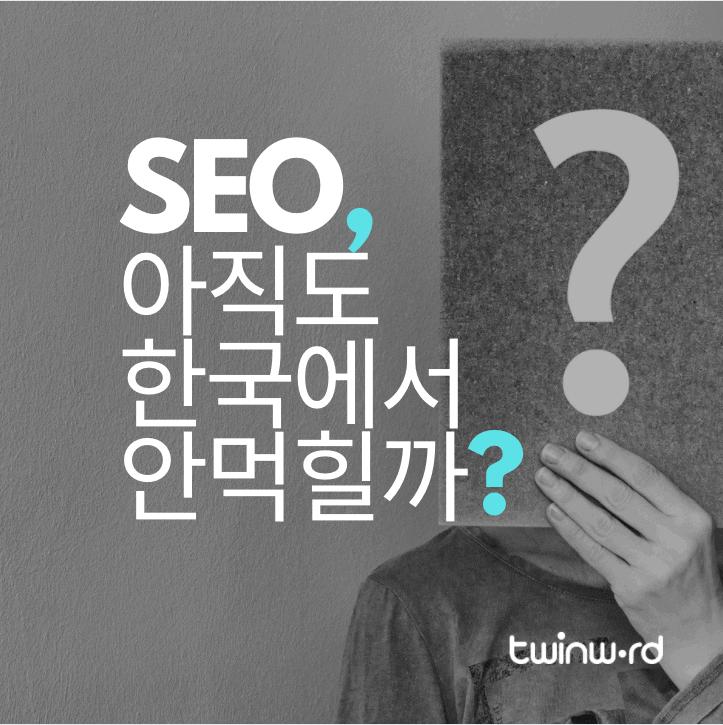 한국에서의 검색엔진 최적화(SEO)