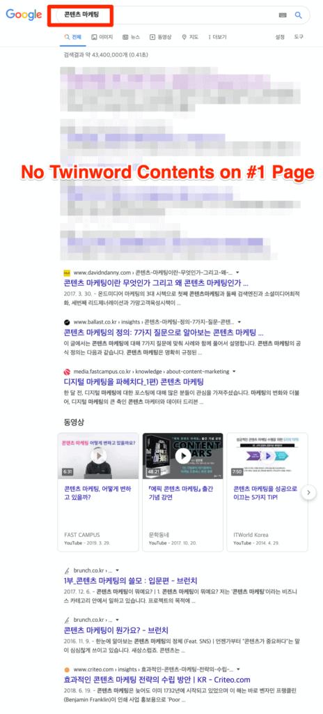 '콘텐츠 마케팅' 검색결과 페이지