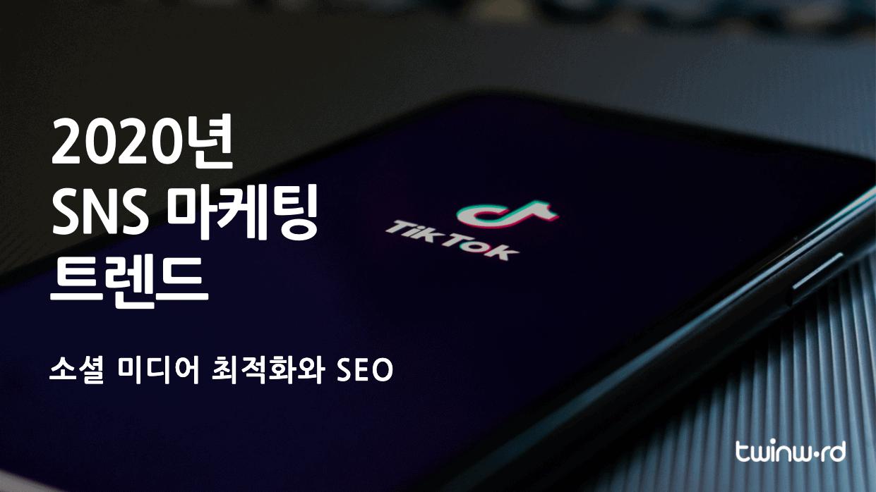 2020년 SNS 마케팅 트렌드, 소셜 미디어 최적화와 SEO
