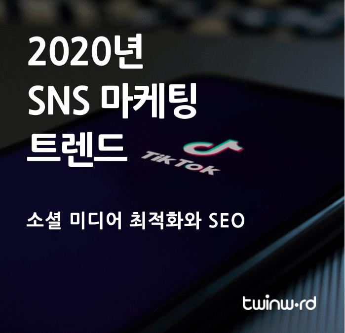 2020년 SNS 마케팅 트렌드 그리고 소셜 미디어 최적화와 SEO