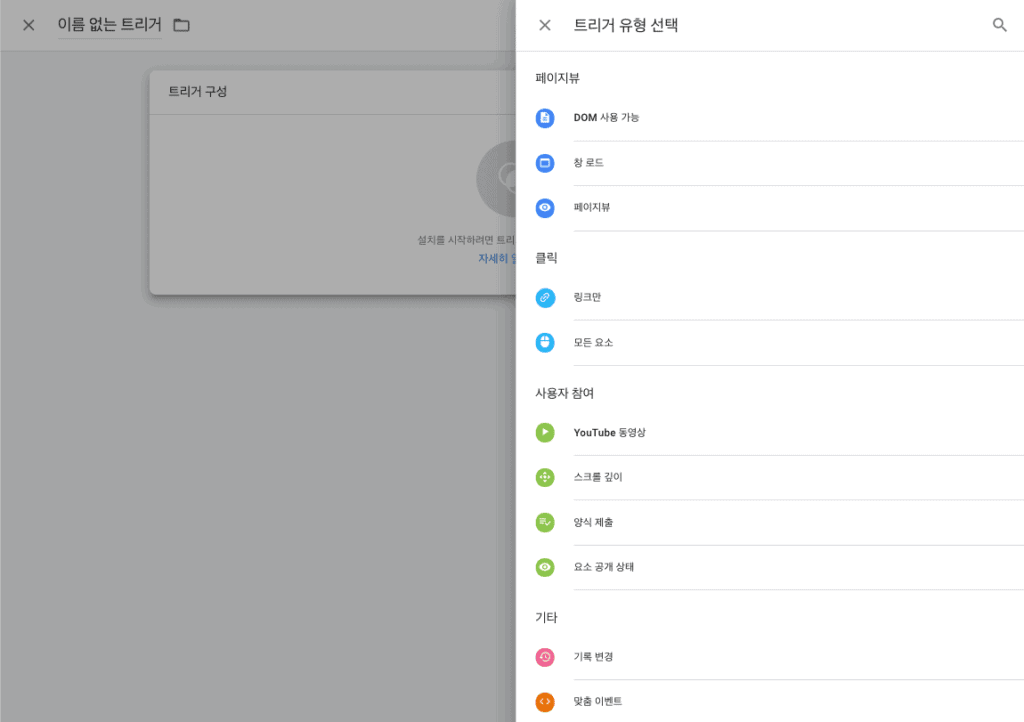 구글 태그 매니저 신규 트리거 생성 창의 트리거 유형 선택 옵션