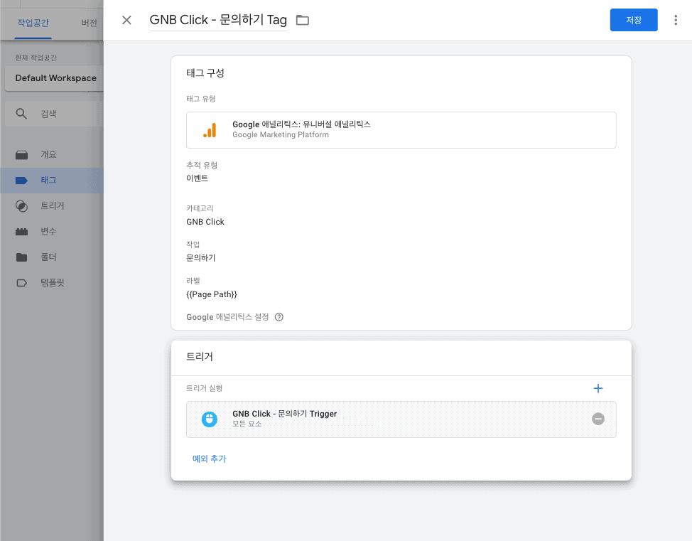 구글 태그매니저를 이용한 구글 애널리틱스 이벤트 태그 예시 스크린샷