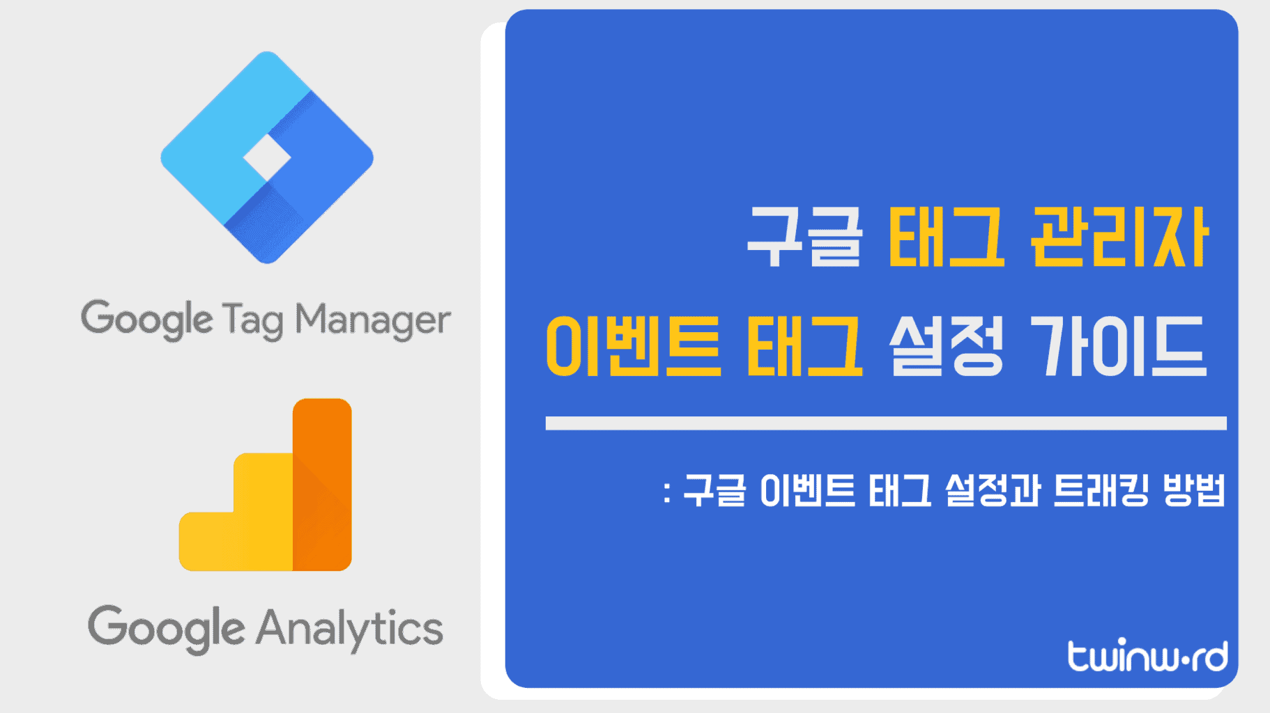 구글 태그 관리자 이벤트 태그 설정 가이드 대표이미지
