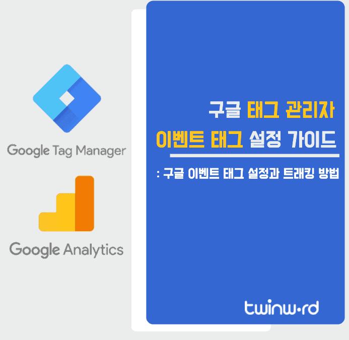 구글 태그 관리자 이벤트 태그 설정 가이드 썸네일 이미지