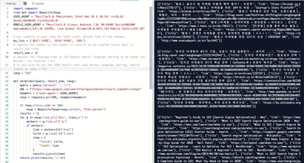 타깃 키워드의 현재 구글 검색결과를 얻을 수 있는 파이썬 코드