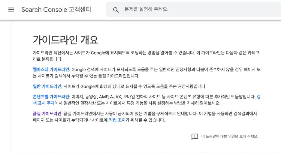 구글 웹사이트 가이드라인