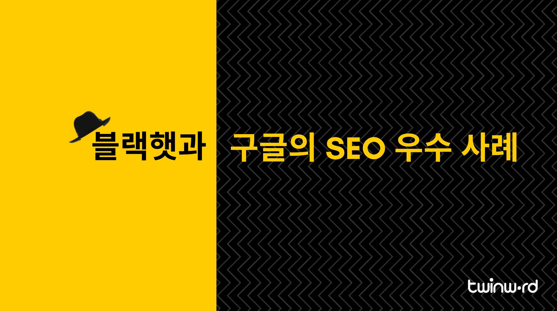 블랙햇과 구글 선정 SEO 우수 사례