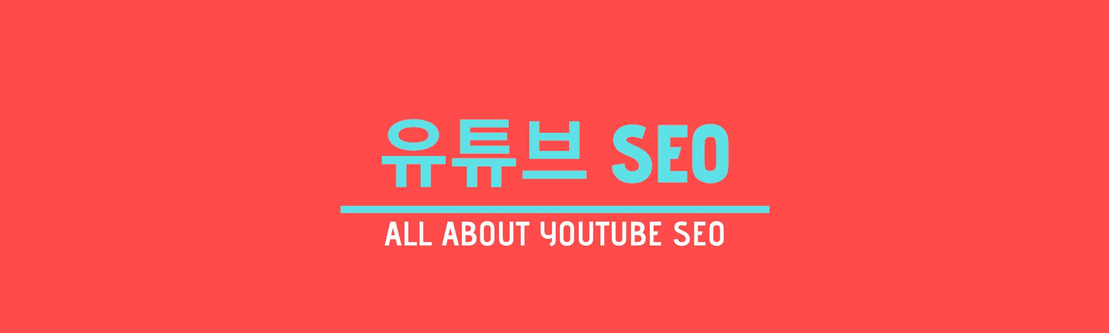 유튜브 SEO 배너
