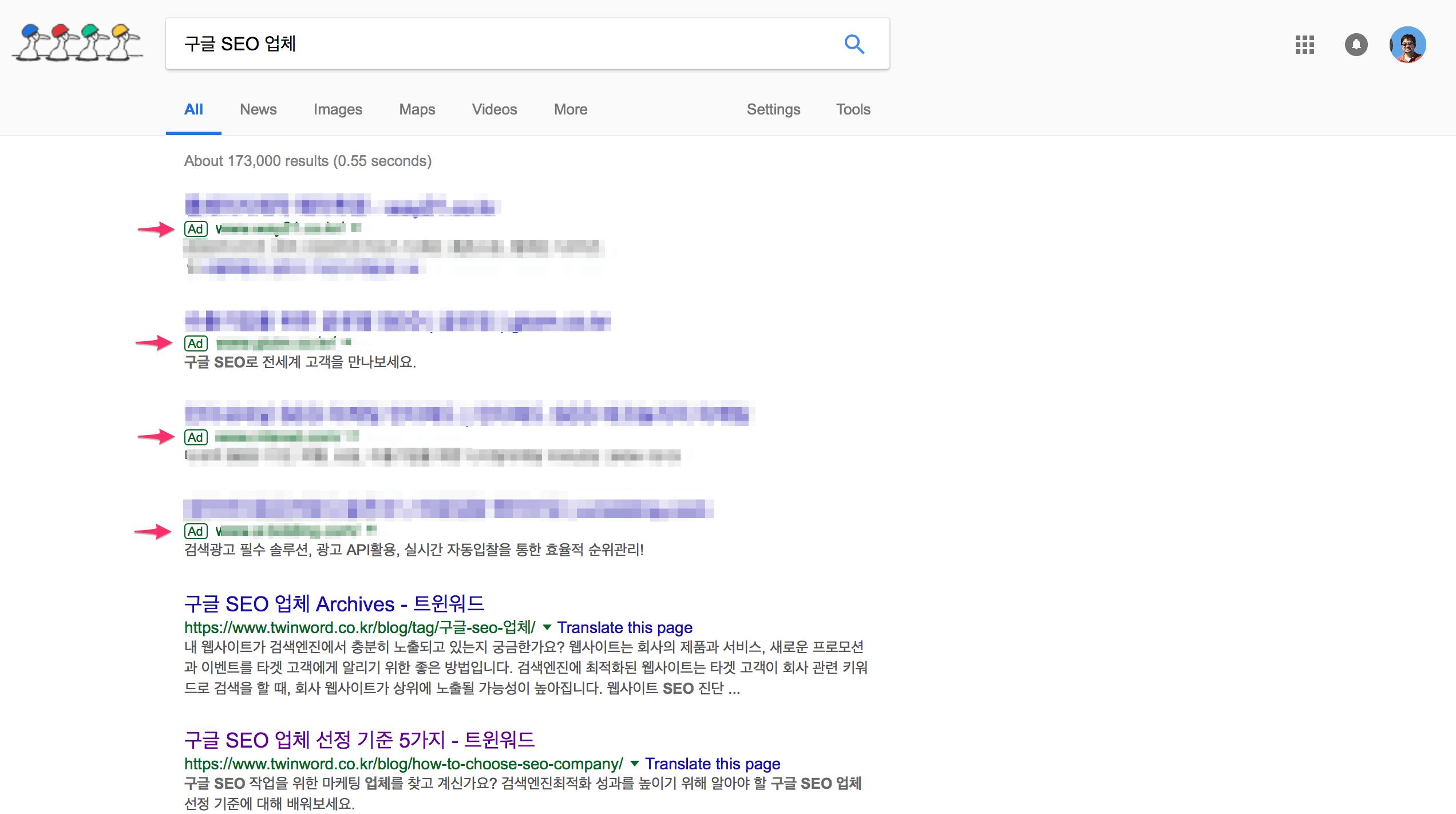 구글 SEO 업체 검색 결과