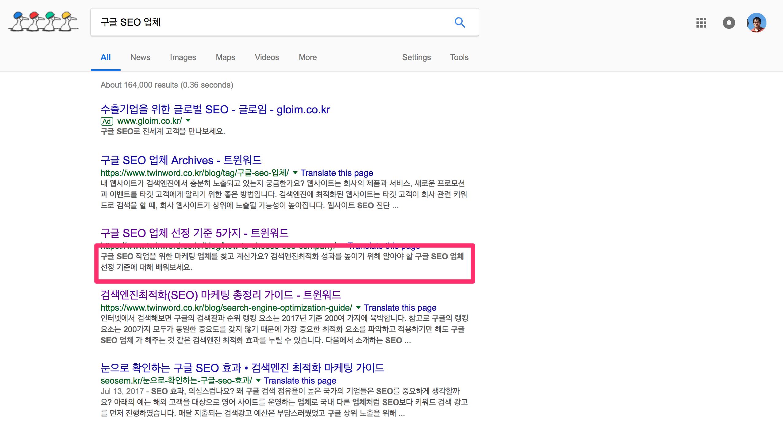 구글 검색결과 메타 디스크립션 - 검색엔진최적화