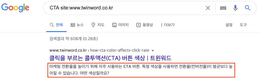 설정된 메타 디스크립션에는 검색어인 'CTA'가 포함되었기 때문에 구글에서 설정된 메타 디스크립션을 사용했습니다.