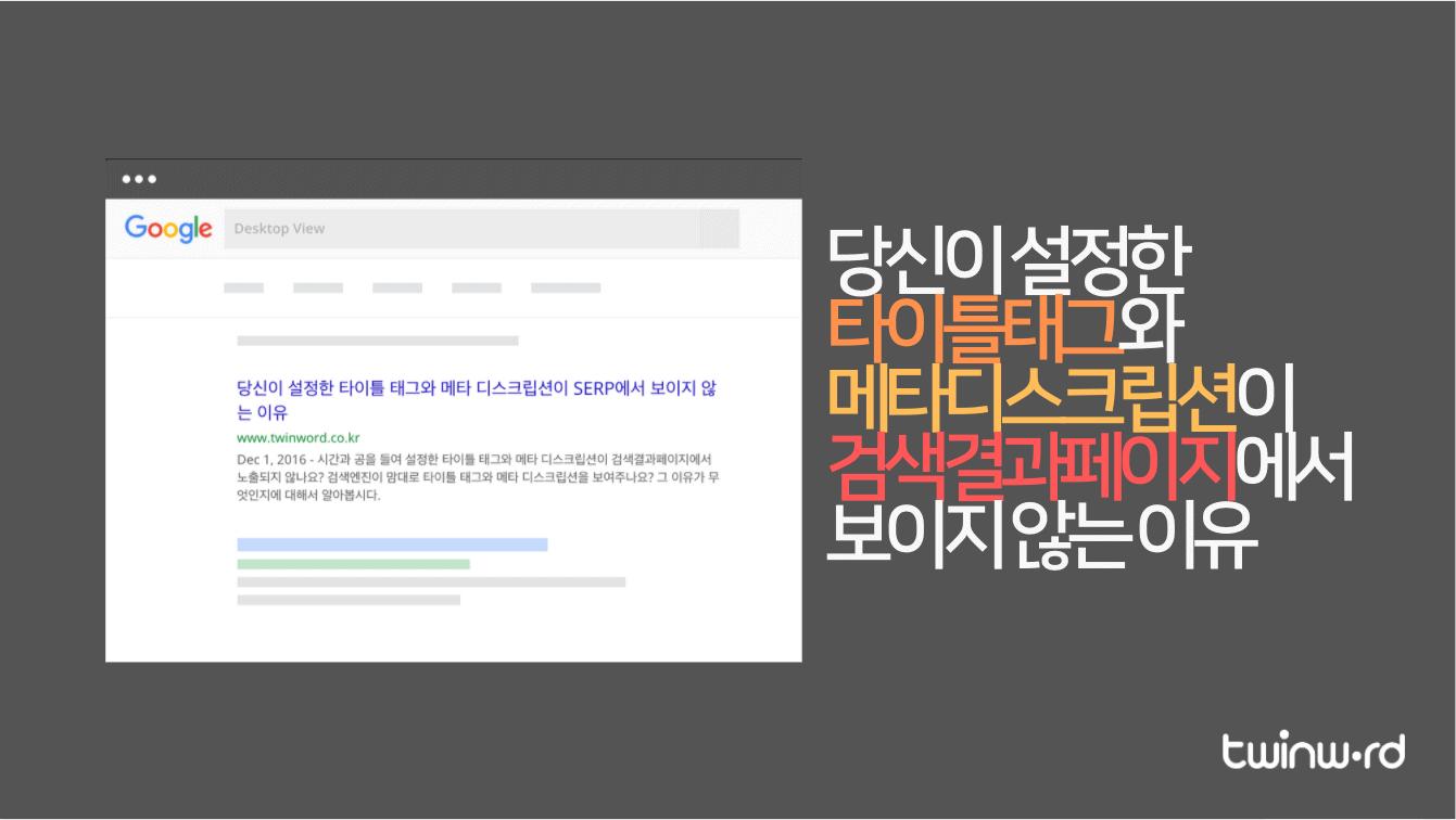 당신이 설정한 타이틀 태그와 메타 디스크립션이 검색결과페이지에서 보이지 않는 이유