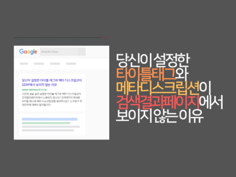 당신이 설정한 타이틀 태그와 메타 디스크립션이 검색결과 페이지에서 보이지 않는 이유