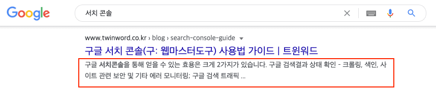 서치 콘솔 관련 블로그 포스트의 HTML에 설정한 메타 디스크립션이 페이지 내용을 잘 반영하지 못해서 다른 메타 디스크립션이 표시되는 구글 SERP 예시