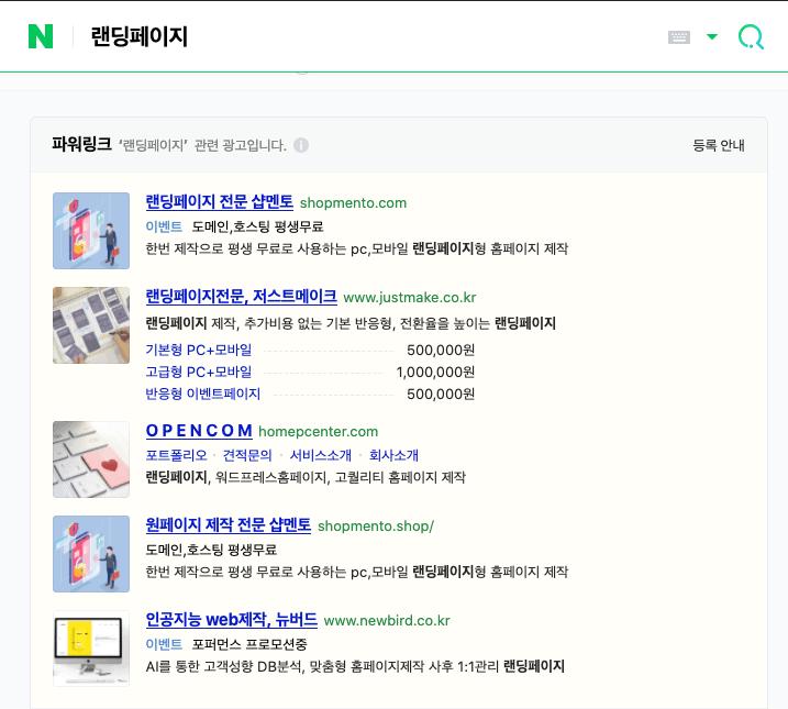 네이버에 '랜딩페이지'를 검색하면 랜딩페이지 제작과 관련된 광고들이 다수 존재함